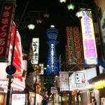 大阪 新世界の町並み