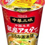 明星 中華三昧タテ型  銀座アスター監修 とろみ醤油麺 2015年9月14日(月) 全国で新発売