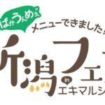 新潟県産の食材とコラボ!新潟フェアin エキマルシェ大阪
