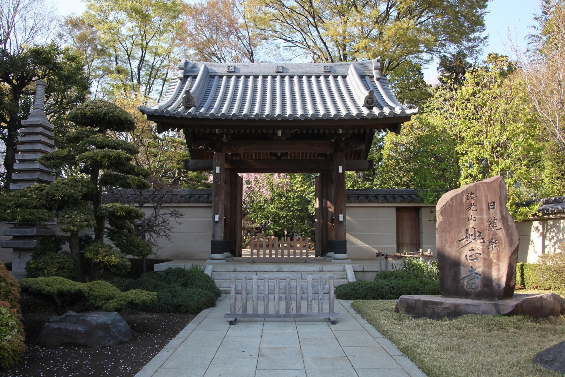 妙正寺 文和元年(1352年)創建といわれる古刹