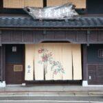 日本の名店