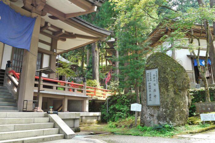 大岩山 日石寺