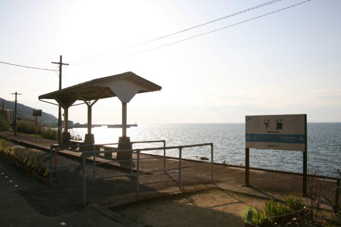 海の見える駅 下灘駅