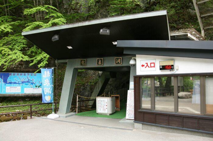 龍泉洞の入り口