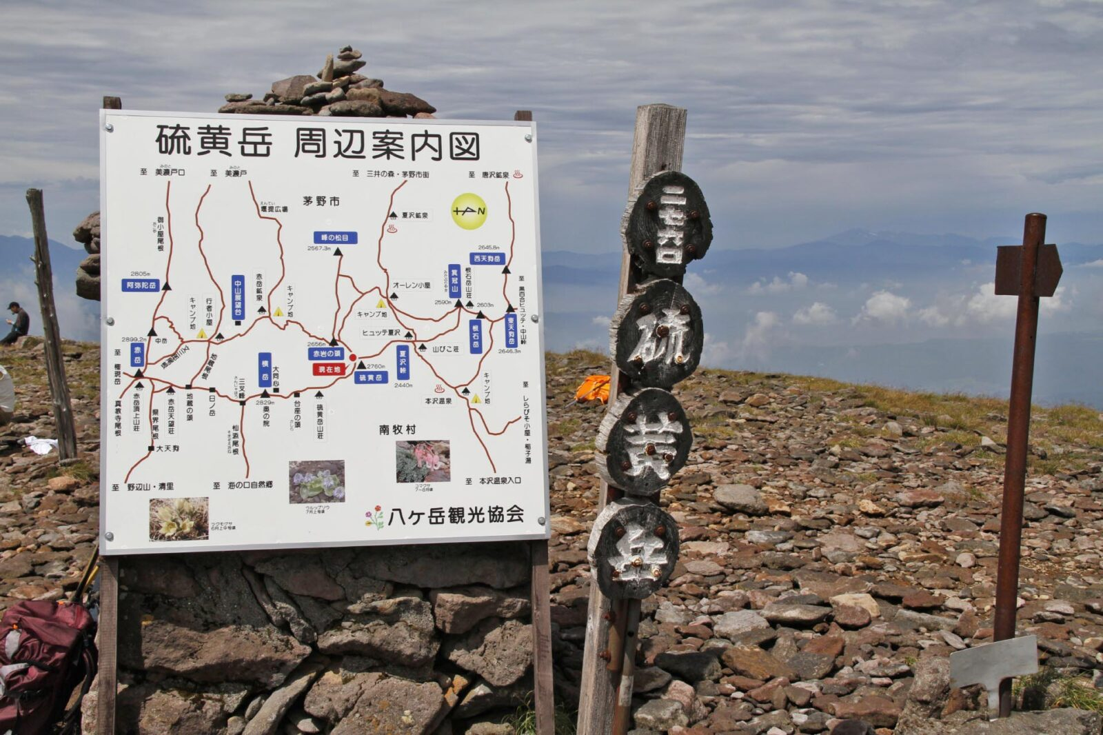 硫黄岳((八ヶ岳)